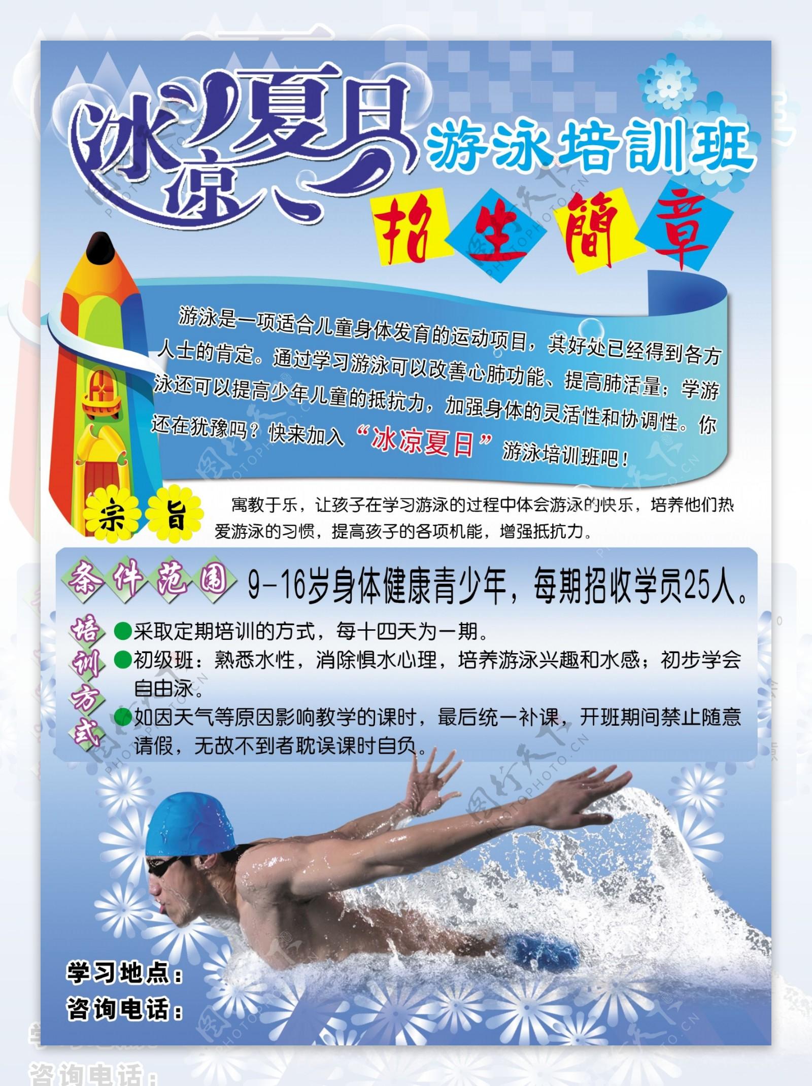 游泳培训彩页图片