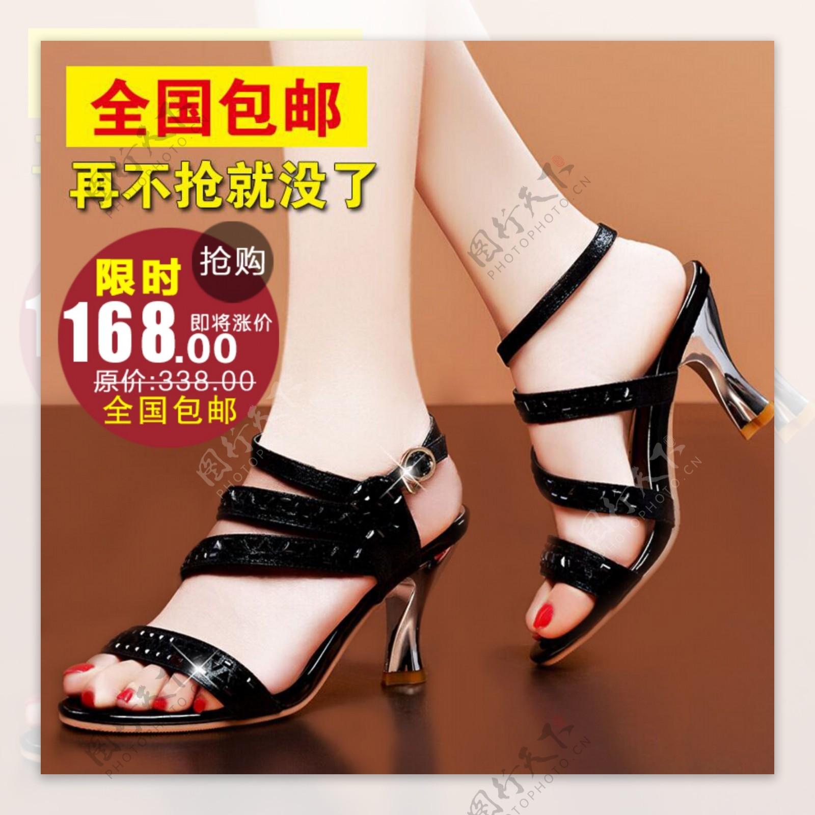 春季夏季女鞋凉鞋直通车首图