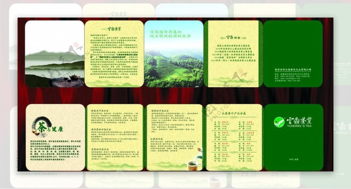 茶叶介绍五折页图片