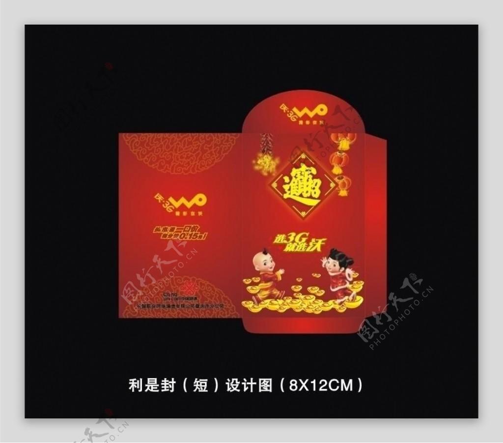 中国联通新年红包图片