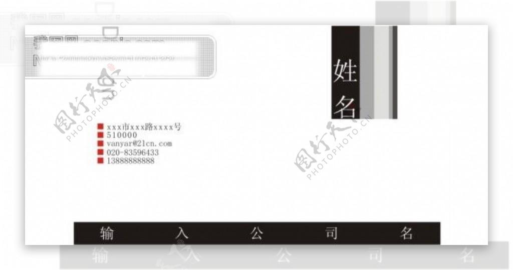企业行业名片设计模板下载cdr名片模版源文件