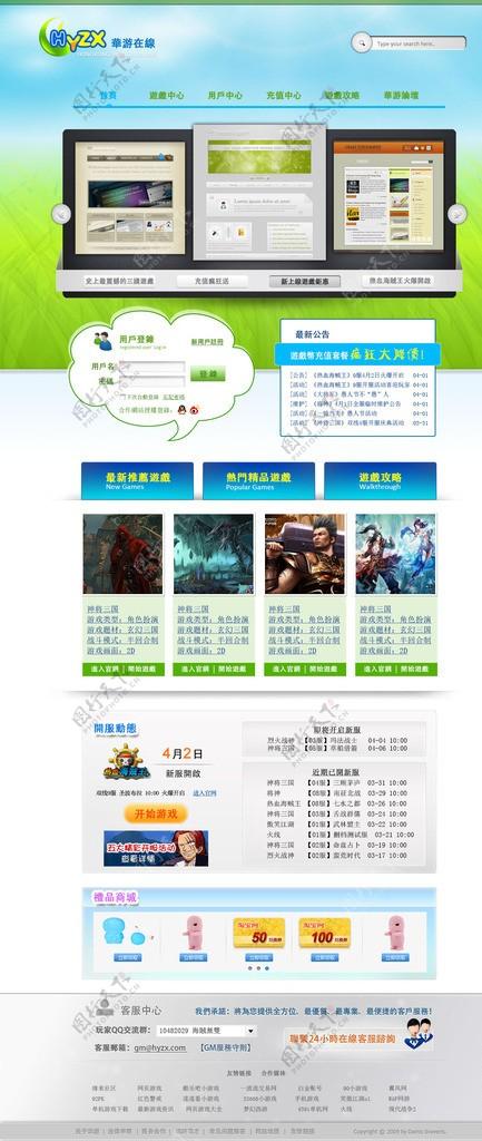 游戏页面设计图片
