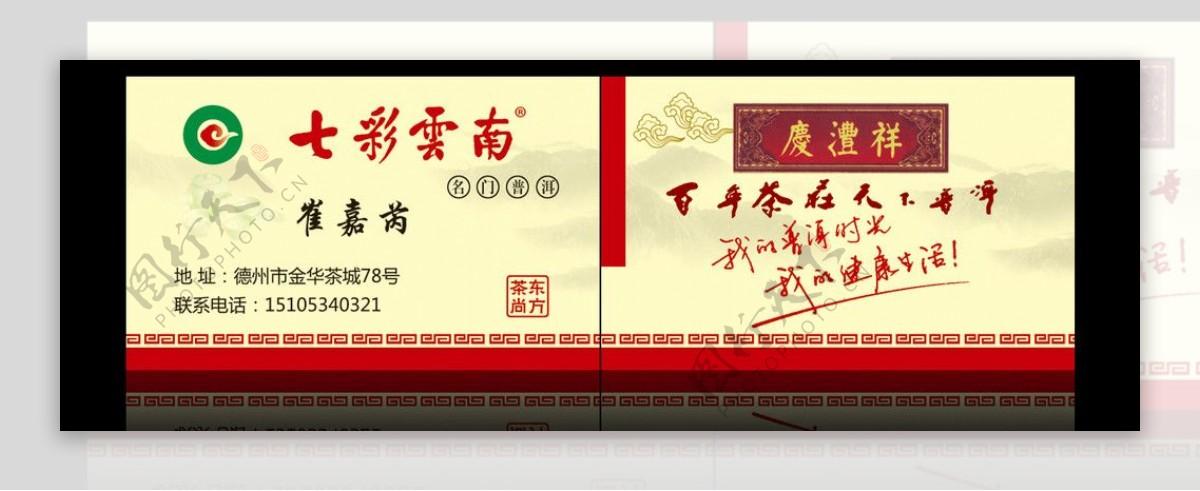 名门潽耳茶业名片图片
