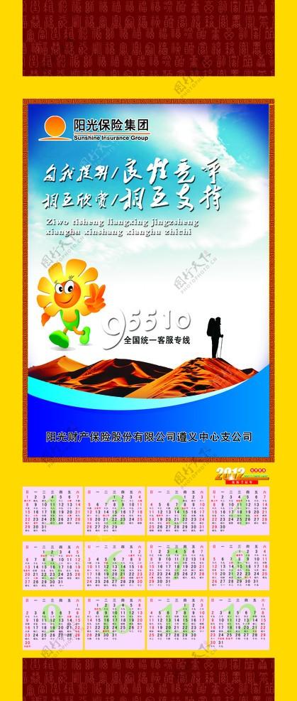 阳光保险挂历图片