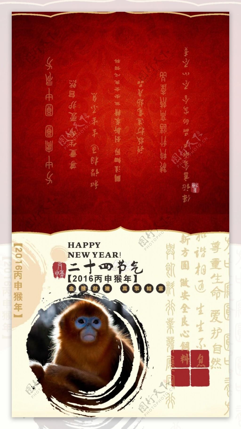猴年挂历封面素材