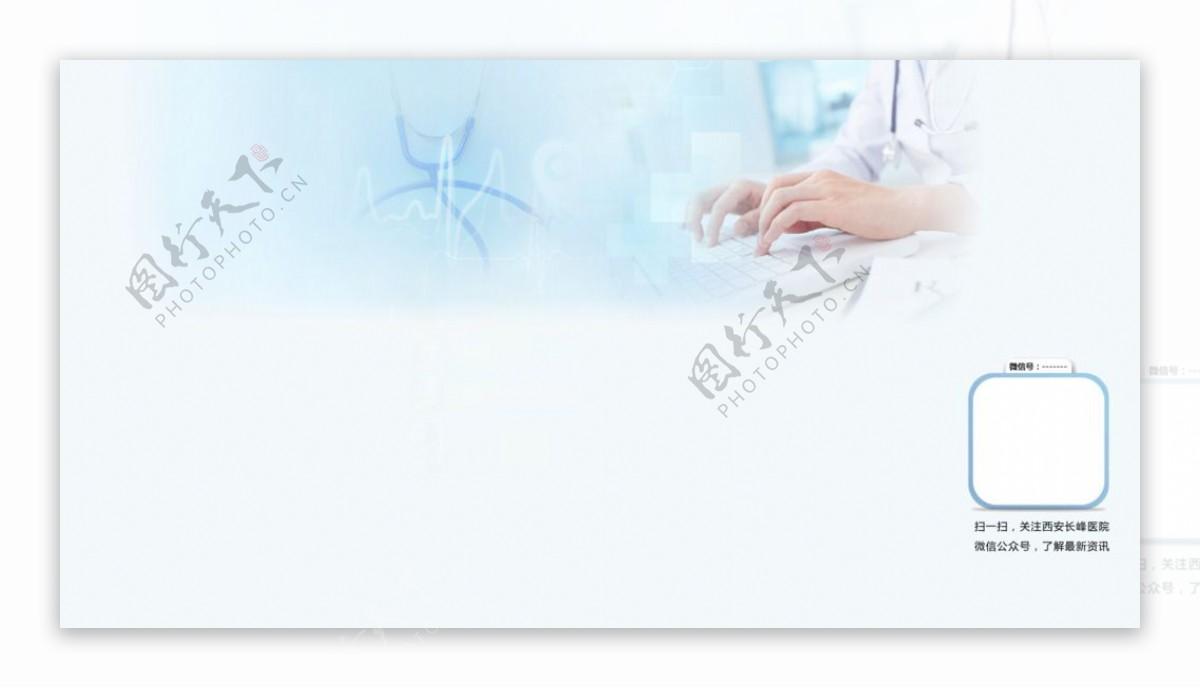 医疗博客背景图