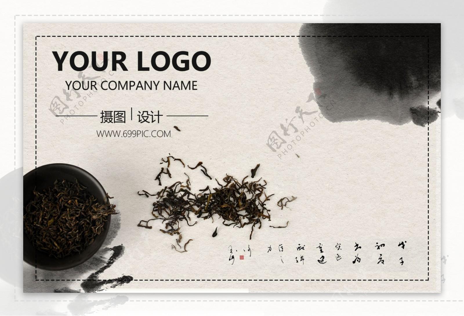 中国风茶业名片设计