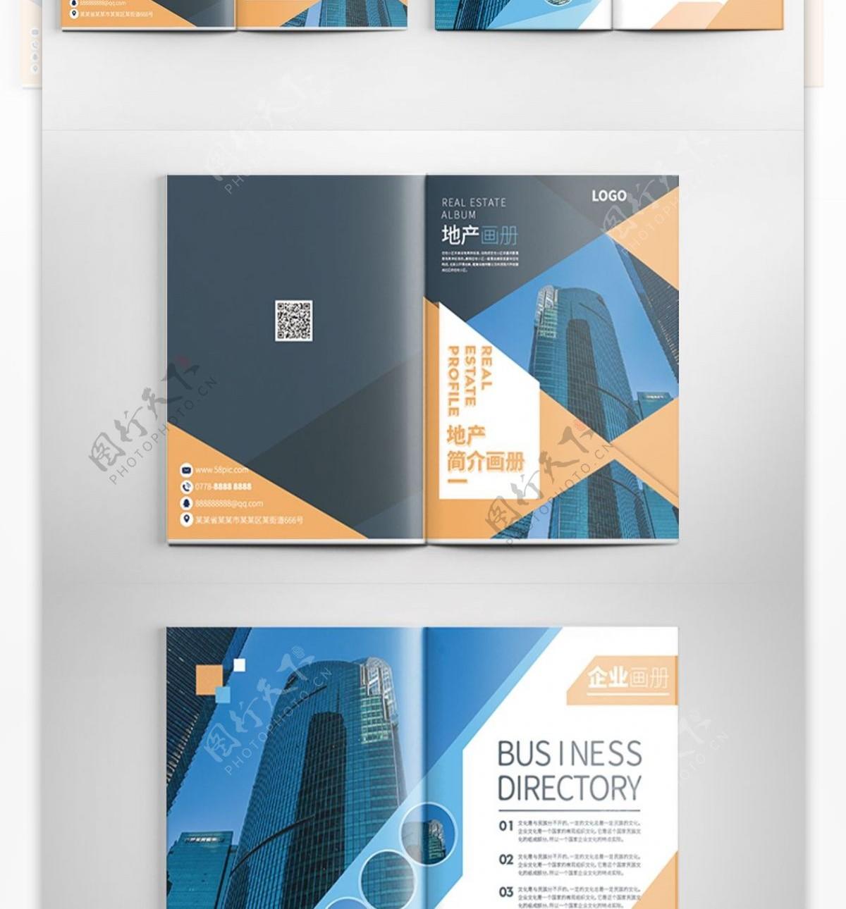 创意简约地产商务画册