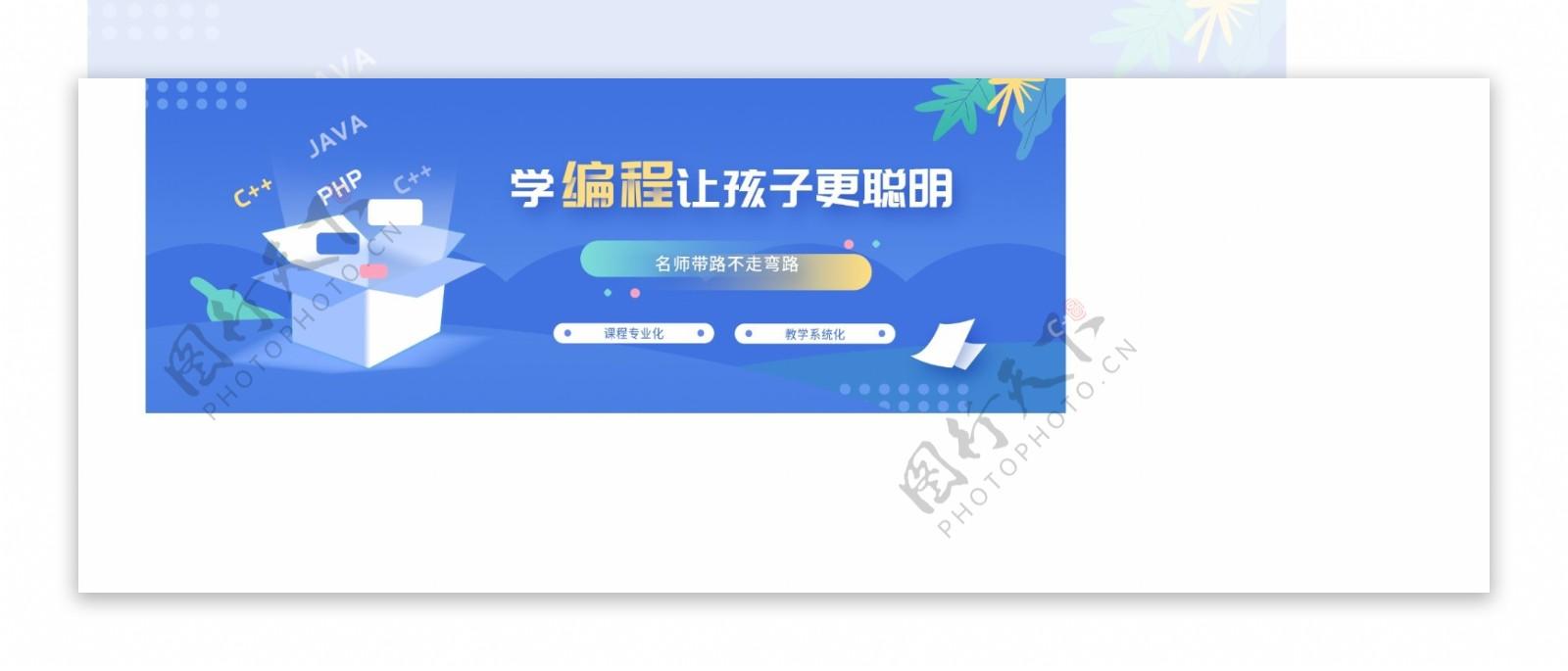 学编程课程banner