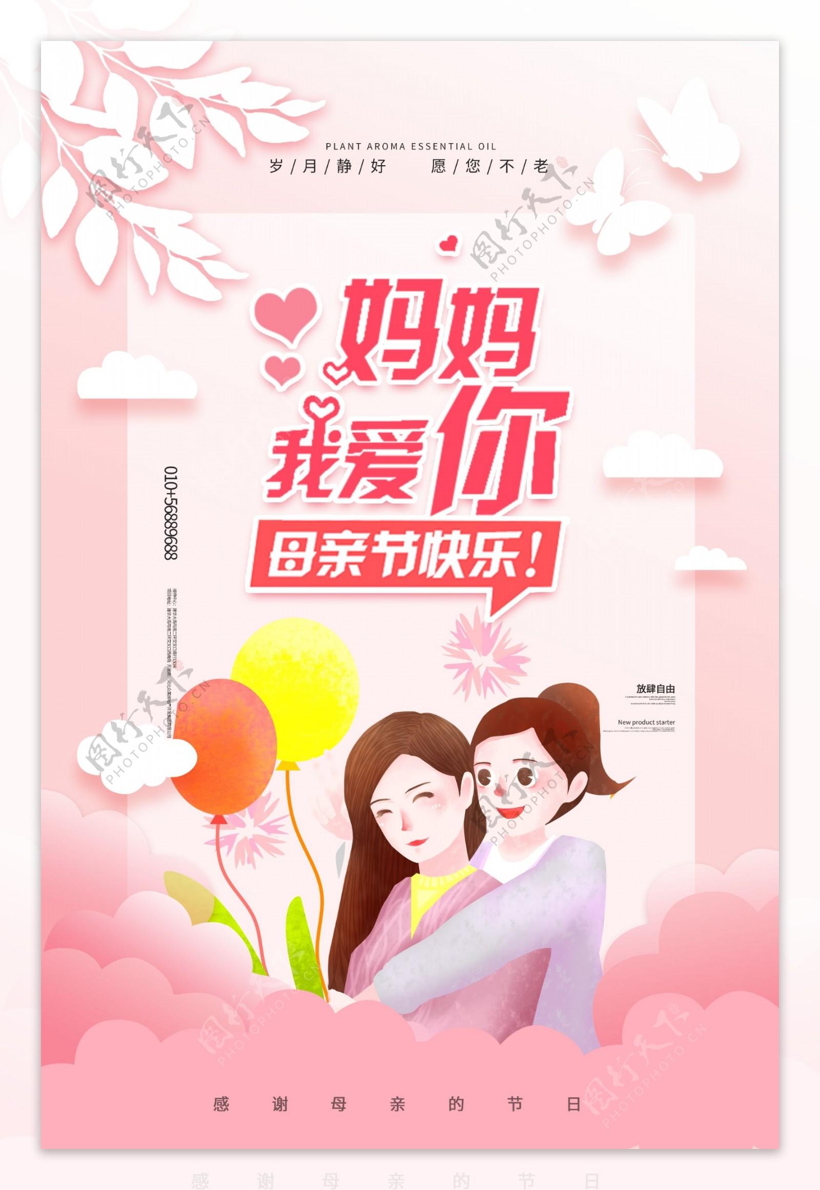 5月12日母亲节海报