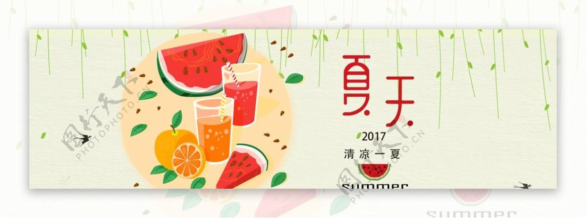 夏天水果果汁