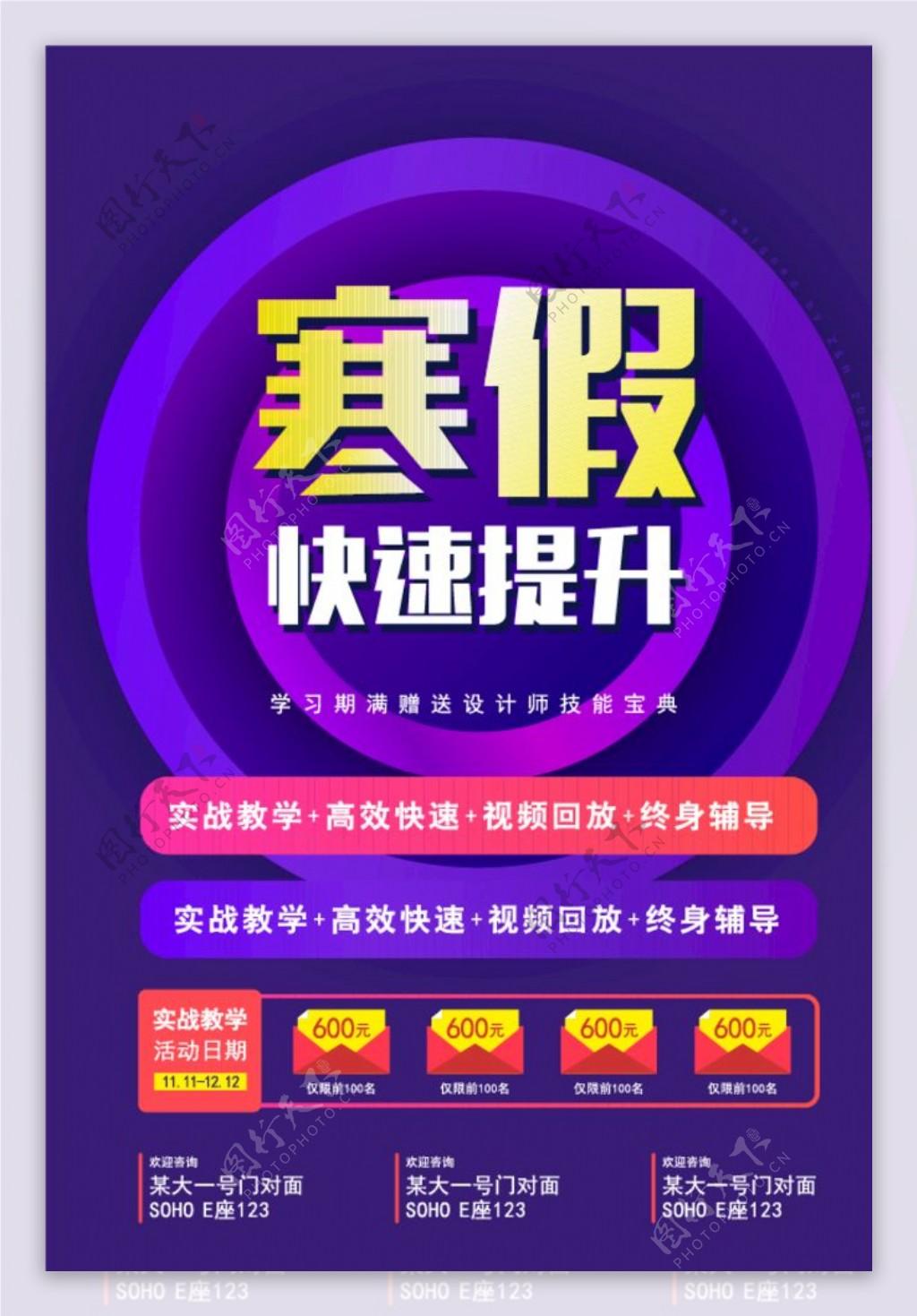 寒假辅导学习彩页宣传单DM矢量图片