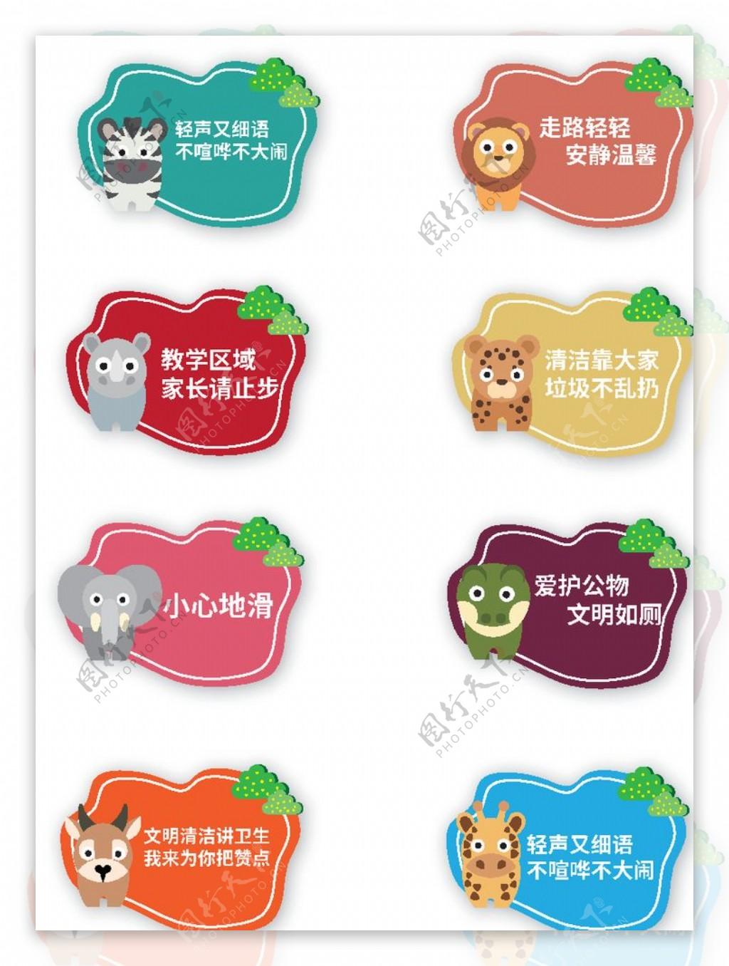 可爱卡通动物校园标识设计图片